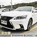 2016 Lexus CT200h F Sport菁英版 白 日本原裝進口、F-SPORT套件