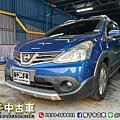 2014年 Nissan Livina 1.6 藍 一手車、節能RV大空間