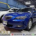 2005年 MAZDA 3 1.6 藍 一手車、米內裝、原廠無改
