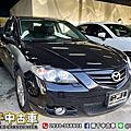 2006年 Mazda 3 2.0S 黑黑內裝、天窗、電折後視鏡