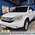 2010年 Honda CR-V 2.4 白 恆溫空調、定速巡航