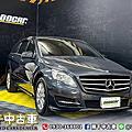 2012年 M-Benz R-Class R350 CDI 4MATIC 深灰 豪華5+2座超大空間