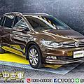 2016年 Volkswagen Touran 1.4TSI 棕 5+2座、雙區恆溫、電動尾門