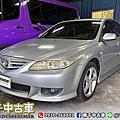 2005年 Mazda 6 2.3 銀 天窗、循跡防滑、恆溫