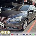 2014年 Nissan Sentra 1.8 深灰 恆溫、定速、I-Key