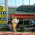 關西農產品展示中心