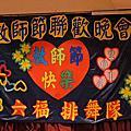 2014六福隊教師節聯歡晚會103/9/22