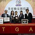 2016.11 TGA寵物美容檢定審查工作