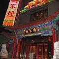 2008北京-天津狗不理