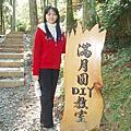 2007年12月16日三峽滿月圓國家森林遊樂園