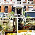 House+Cafe