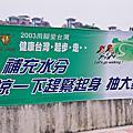 2003-7月台中七星潭大健走