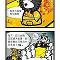 活力熊出沒漫畫週記