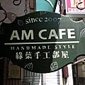 【台北。永和】綠葉手工部屋