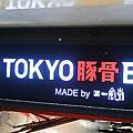 2012 11 TOKYO D2