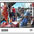 2009海鮮海產