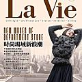 La Vie#96時尚場域新浪潮