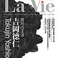 La Vie#97 質地的王道 吉岡德仁