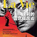 La Vie#99達利的靈感狂飆術