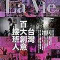 La Vie#100台灣百大創意接班人