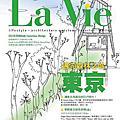 La Vie#101邁向森林之城東京