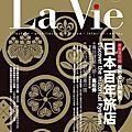 La Vie#104日本百年旅店