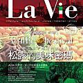 La Vie#106松露的美味密碼