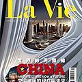 La Vie#108世界建築的天際線