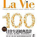 La Vie#110日常生活經典設計100+