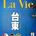 La Vie#111台東:人的風景,不只是路過!