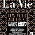 La Vie#113百年經典 裝飾藝術之都紐約