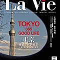 La Vie#117東京-優感生活新提案
