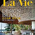 La Vie#122設計島嶼 風格之旅