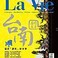 La Vie#129台南 華麗轉身