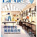 La Vie#136世界頂尖風格販賣所