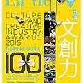 La Vie#138 2015台灣文創力100
