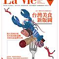 La Vie#139 台灣美食新版圖