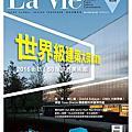 La Vie#140 世界級建築大師私導覽!