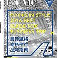 La Vie#146 最佳風格商務飛行品味指南