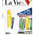 La Vie#150 理想中的設計博物館