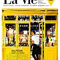 La Vie#151 主廚私房尋味