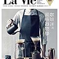La Vie#152 咖啡迷的風格器物學