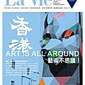 La Vie#155 香港,藝術不思議!
