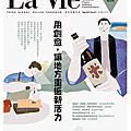 La Vie#157 用創意,讓地方重振新活力