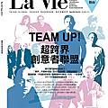 La Vie#161 超跨界創意者聯盟