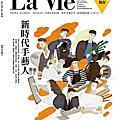 La Vie#165 新時代手藝人