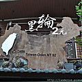 1010901-02生活美學_高雄台南知性之旅-05