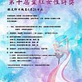 第十屆葉紅女性詩獎徵文海報
