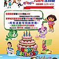 2012京華城包爾兒童節特賣活動
