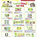 2013兒童節週年慶活動商品